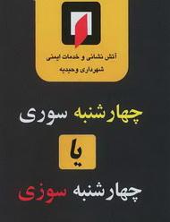 چهارشنیه سوری یا چهارشنبه سوزی
